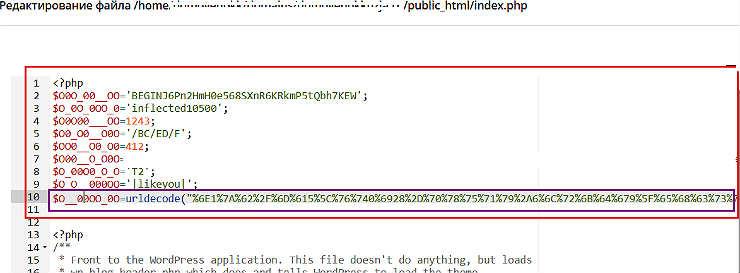 системный-файл-со-вставкой-вредоносного-кода