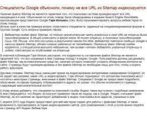 spetcialisty-google-obiasnili-pochemu-ne-vse-url-iz-sitemap-indeksiruiutsia