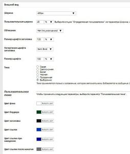 osnovnye-nastroiki-2-blok-soderzhanie