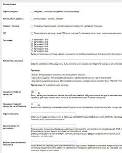 osnovnye-nastroiki-3-blok-rasshirennye