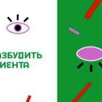 10-sposobov-razbudit-spiashchego-clienta