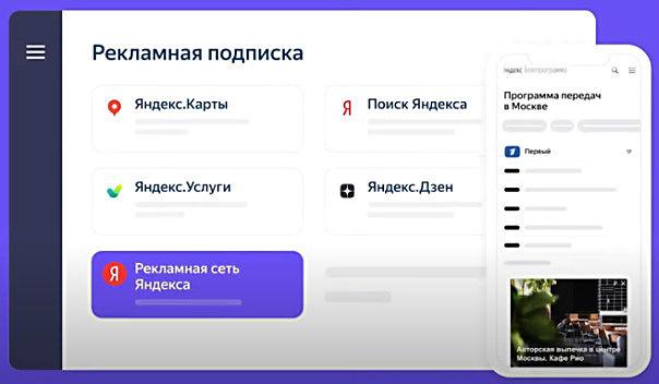reclamnaia-podpiska-na-yandex