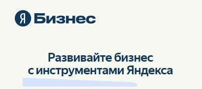 yandex-biznes-dlia-gorodskikh-predprinimatelei