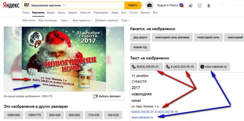 Яндекс картинки могут читать текст с картинки или фото