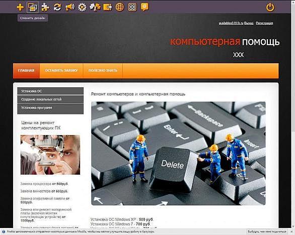 Konstruktor sai`tov Fo.ru