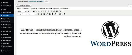 WordPress besplatnaia platforma
