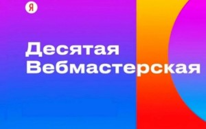 desiataia Vebmasterskaia