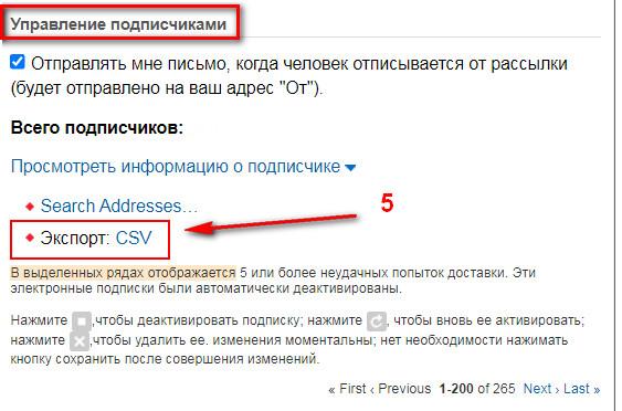 FeedBurner kak e`ksportirovat` podpischikov e`lektronnoi` pochty` v CSV