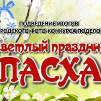 «Svetly`i` prazdnik — Pasha» itogi konkursa 2021