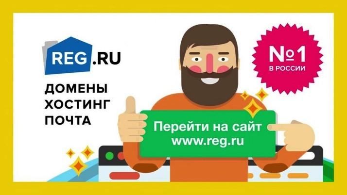 Pereiti na sait reg_ru