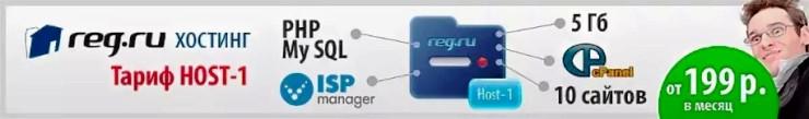 REG_RU hosting