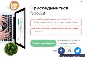 Registratciia follow_it