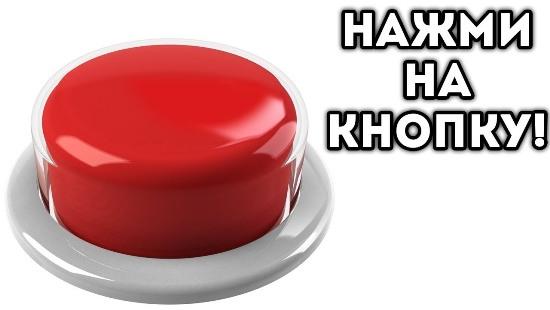 Нажми на кнопку ТСС